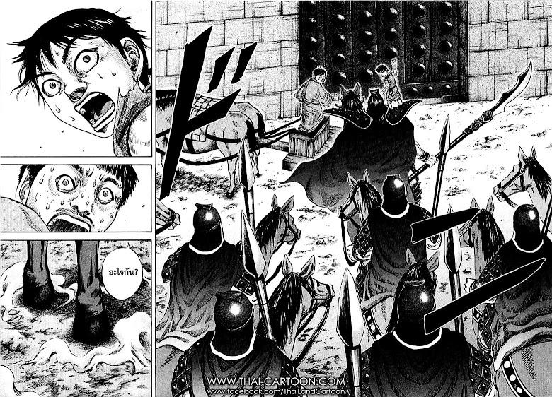 อ่านการ์ตูนมังงะเรื่อง Kingdom ตอนที่ 106