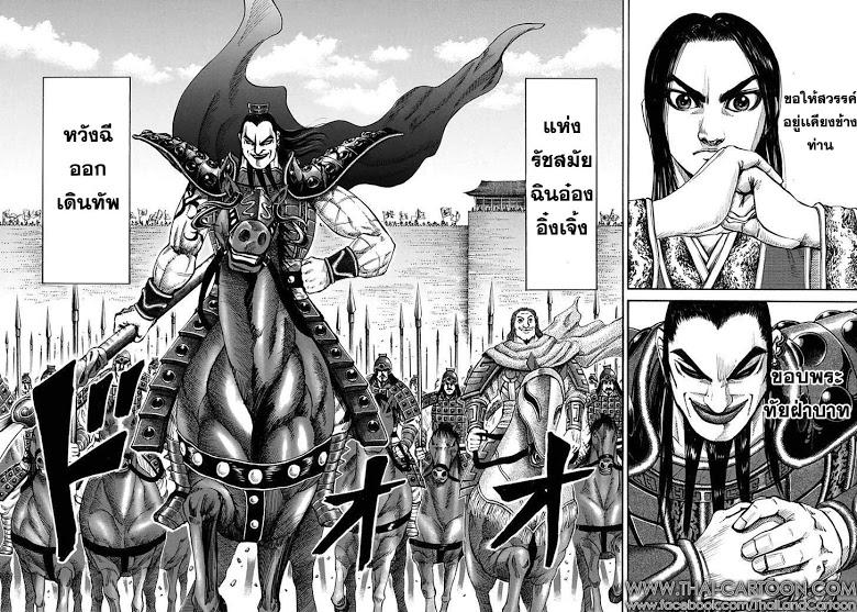 อ่านการ์ตูนมังงะเรื่อง Kingdom ตอนที่ 115