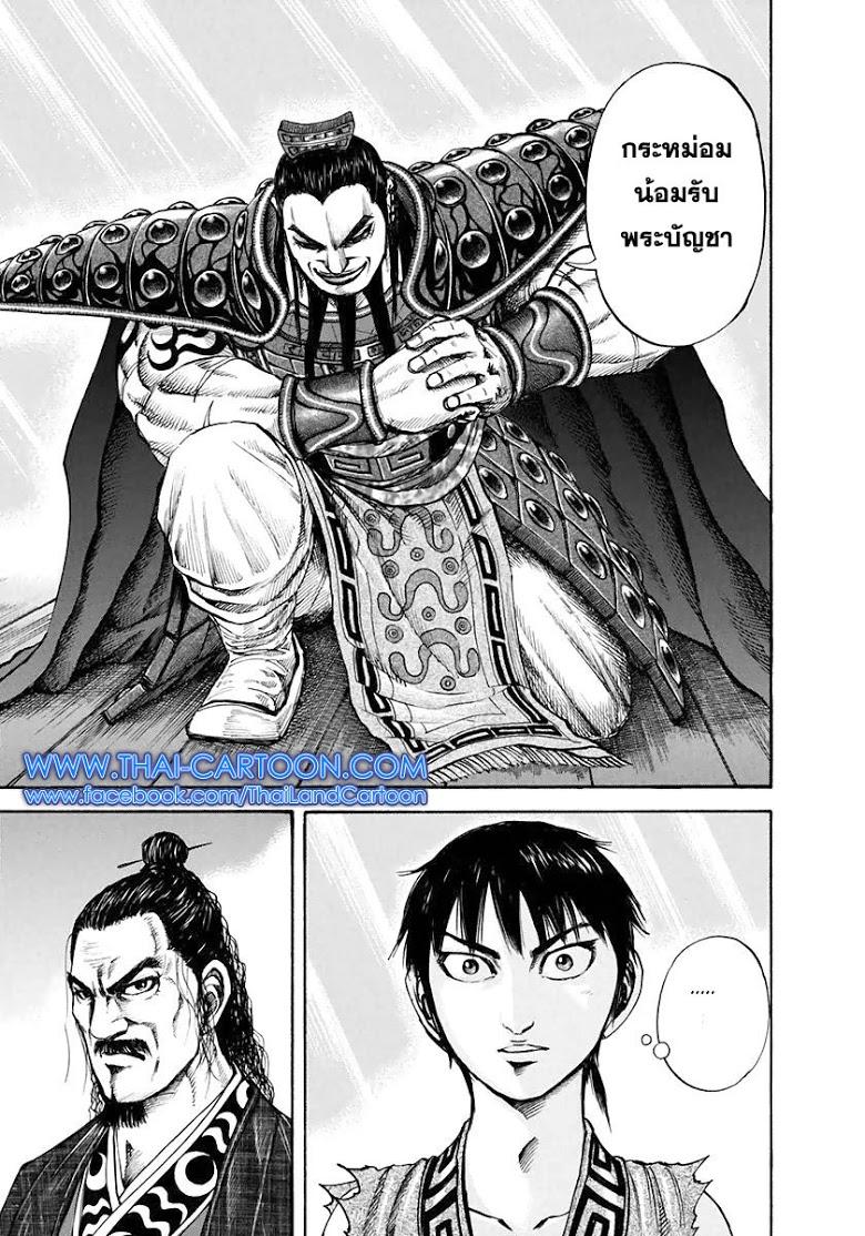 อ่านการ์ตูนมังงะเรื่อง Kingdom ตอนที่ 113