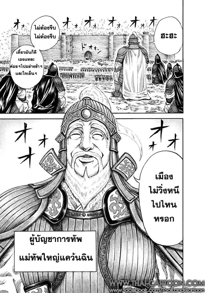 อ่านการ์ตูนมังงะเรื่อง Kingdom ตอนที่ 109