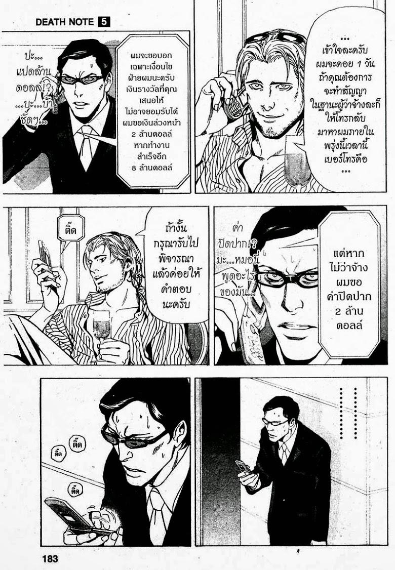 อ่านการ์ตูนมังงะเรื่อง Death Note ตอนที่ 5